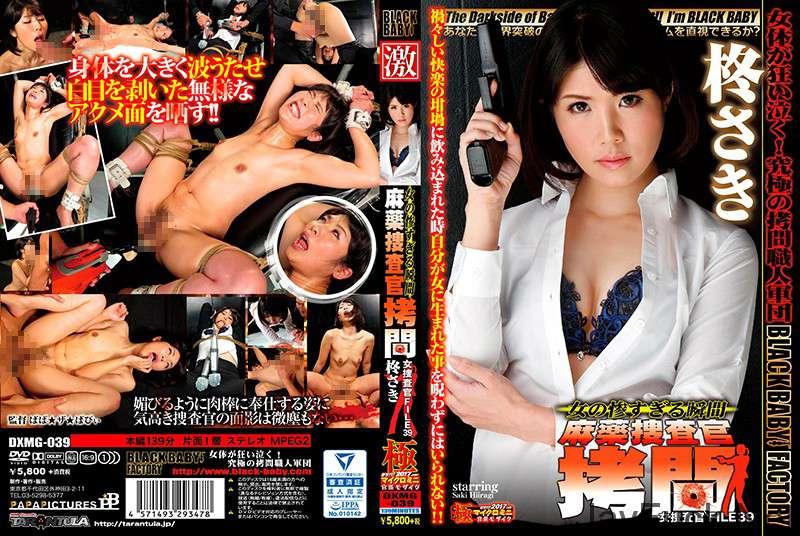 [DXMG-039] 女の惨すぎる瞬間 麻薬捜査官拷問 女捜査官 FILE ... ばば★ザ★ばびぃ コスチューム