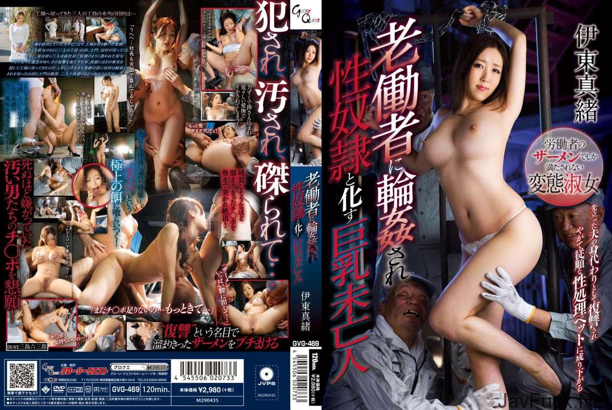 [GVG-469] 老働者に輪姦され性奴隷と化す巨乳未亡人 三島六三郎 凌辱 輪姦・凌辱