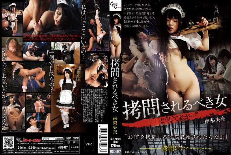 [MGQ-007] 拷問されるべき女 南梨央奈 コスチューム Made-Based Rape 拷問・ピアッシング