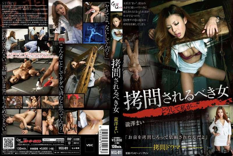 [MGQ-011] 拷問されるべき女 瀧澤まい GLORYQUEST 輪姦・凌辱 グローリークエスト(GQE)