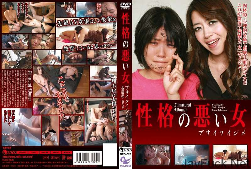 [NEO-020] 性格の悪い女 ブサイクイジメ 北条麻妃 高沢沙耶 凌辱 2013/04/20 Aunt