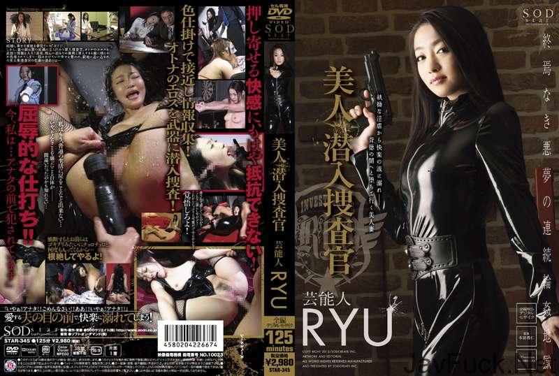 [STAR-345] 美人潜入捜査官 芸能人 RYU 着衣 凌辱 Actress 人妻 女優 Restraint Squirting コスチューム 中出し Cum