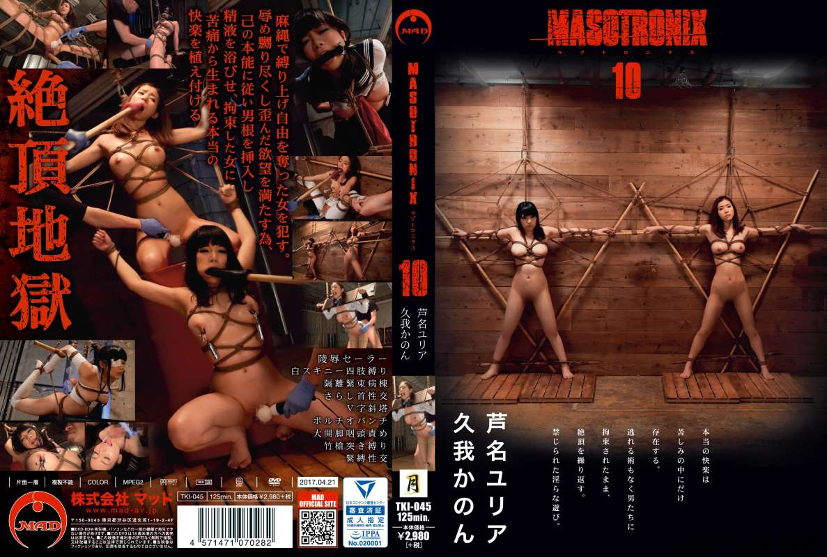 [TKI-045] MASOTRONIX 10 潮吹き 125分 SM 凌辱 Fetish