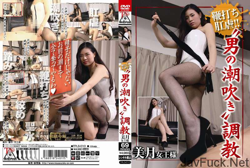 [TPLS-010] 鞭打ち肛虐! 男の潮吹き 調教 Man Of Squirting 放尿 Golden Showers Torture 69分