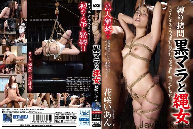 [BDA-032] 縛り拷問 黒マラと縄女 花咲いあん 監禁 SM Captivity 130分s e Hook Tied Hanasaki Ian