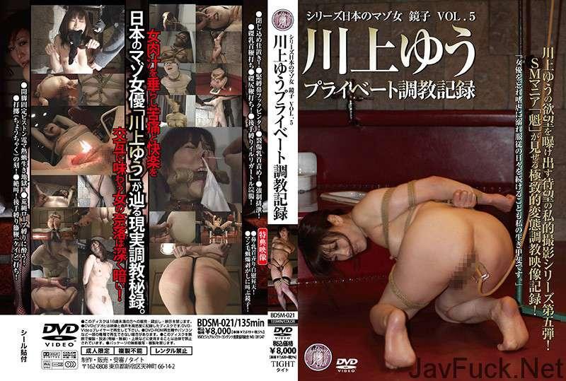 [BDSM-021] シリーズ日本のマゾ女 川上ゆうプライベート調教記録 ... Tied TIGHT 調教浣腸 Kawakami Yuu