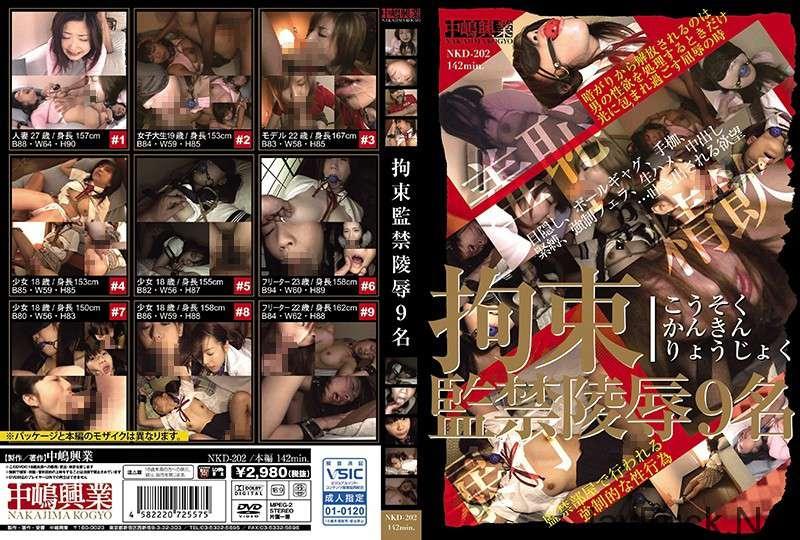 [NKD-202] 拘束監禁陵辱9名 SM 人妻制服 2012/01/01