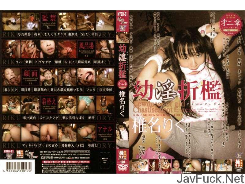 [NYZD-01] 幼淫折檻 2015/04/02 椎名りく GQ−NYZD01 グローリークエスト 120min DVD 20061020  ロリ系 爆乳 Shiina Riku (椎名りく)