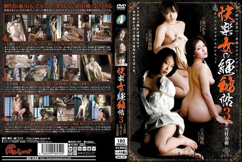 [AKHO-007] 快楽女の縄秘帖 3 赤ほたるいか/妄想族 2011/05/13