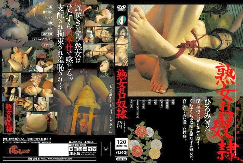 [AKHO-055] 熟女お口奴隷 赤ほたるいか/妄想族 Rape 監禁・拘束
