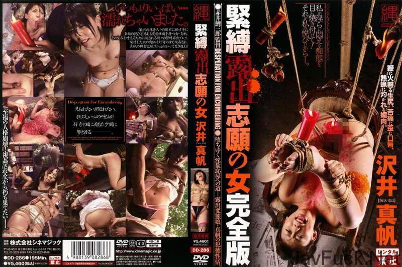 [DD-286] 緊縛露出志願の女 沢井真帆 2007/12/01 爆乳 シネマジック