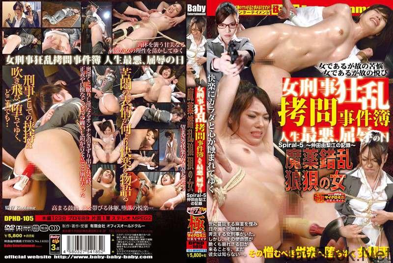 [DPHD-105] 女刑事狂乱拷問事件簿 人生最悪、屈辱の日 Spiral-... ベイビーエンターテイメント
