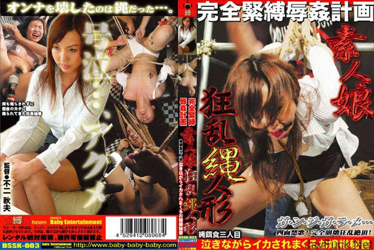[DSSK-003] 完全緊縛辱姦計画 素人娘狂乱縄人形 3 Torture 狙縛犯 90分 コスチューム