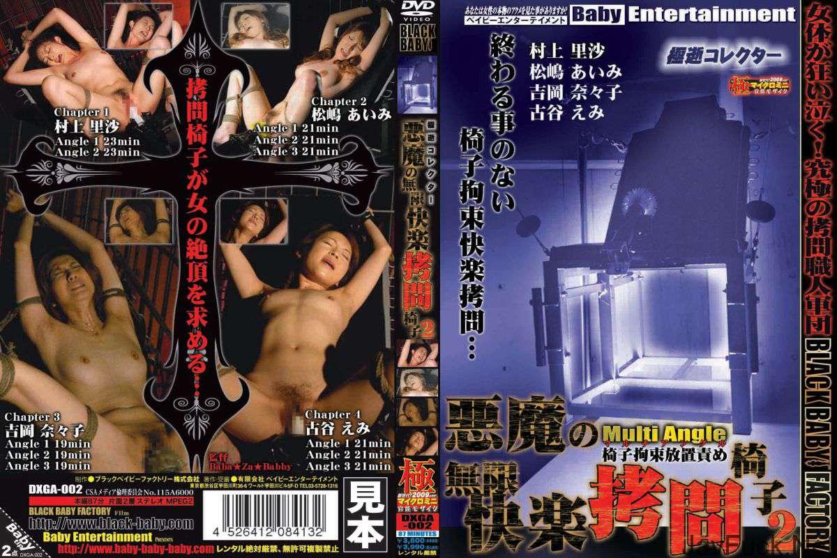 [DXGA-002] 極逝コレクター 悪魔の無限快楽拷問椅子 2 2009/10/17 Rape Squirting