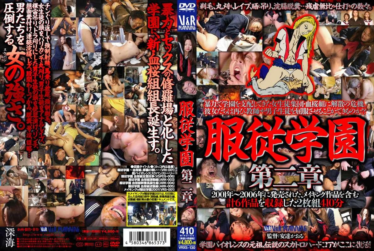 [VRXS-130] あなたのお家に高沢沙耶(引退)がやってくる 全国うんこ紀行 ... 食糞 Scat 130分