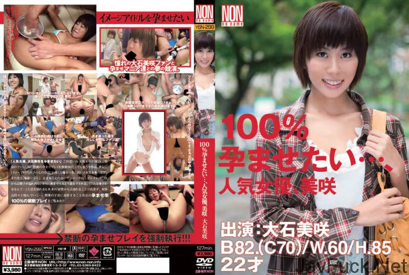 [YSN-299] 100%孕ませたい・・・、人気女優、美咲 大石美咲 127分 NON Actress Other Orgy