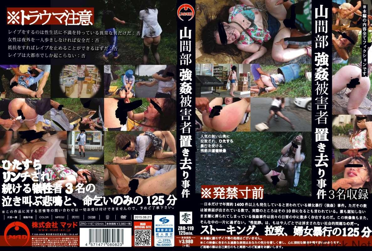 [ZRO-119] 山間部 強姦被害者 置き去り事件 踏みつけ(M男) Golden Showers 女王様・M男