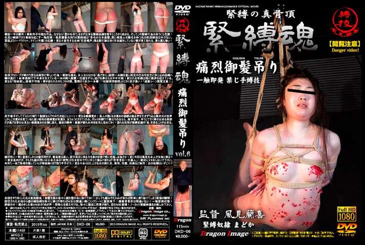 [DKD-06] 緊縛魂6 痛烈御髪吊り 90分  SM Amateur Dragon