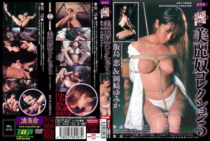 [LYO-056] 飯島恋, 岡崎ゆみか アートビデオ名作シアター 美麗奴コレクション. .. Boobs Tits おっぱい SM