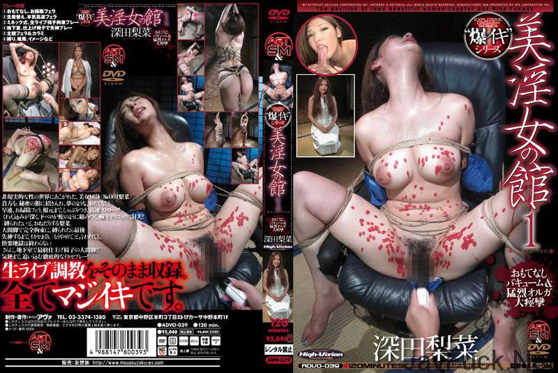 [ADVO-039] 美淫女の館1 【激安アウトレット】 2015/03/24