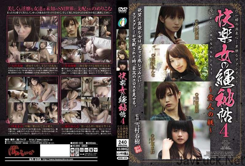 [AKHO-023] 快楽女の縄秘帖 4 愛人の躾 Torture 2011/12/13 SM