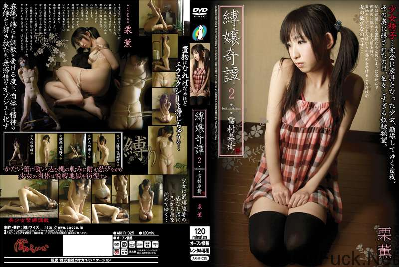 [AKHO-025] 縛嬢奇譚 2 栗薫 SM 2012/01/13 Torture