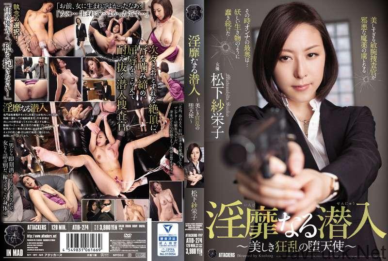 [ATID-274] 淫靡なる潜入 ~美しき狂乱の堕天使~ koolong Rape