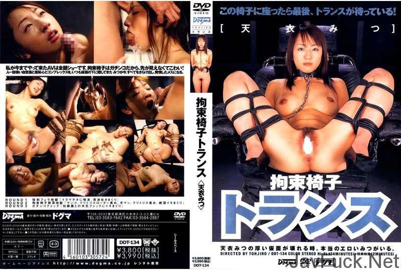 [DDT-134] 拘束椅子トランス 天衣みつ 146分 Torture 凌辱