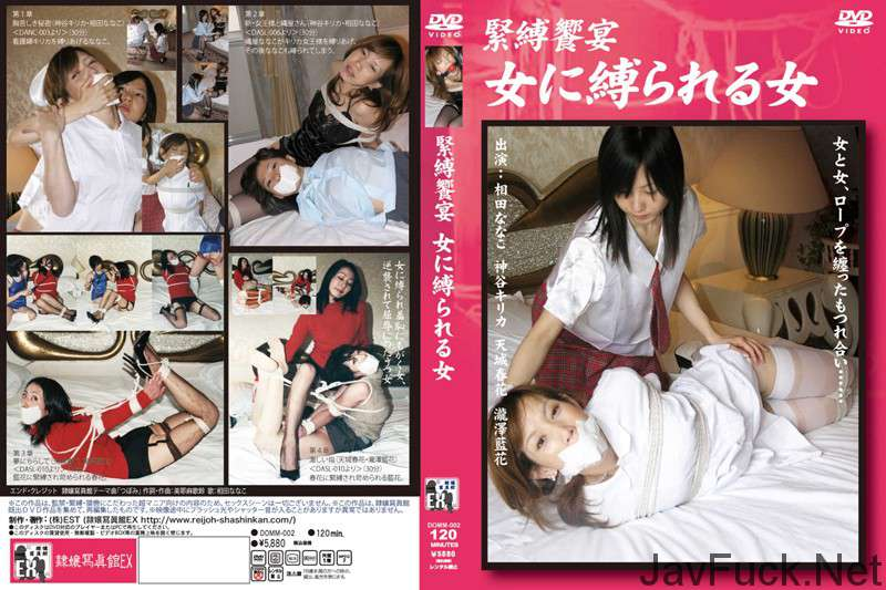 [DOMM-002] 緊縛饗宴 女に縛られる女 SM 2012/08/13 隷嬢寫眞館EX/妄想族 Lesbian