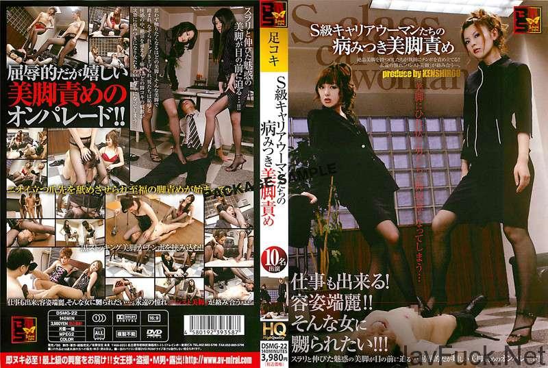 [DSMG-22] S級キャリアウーマンたちの病みつき美脚責め フェチ Legs (Fetish) 女王様・M男