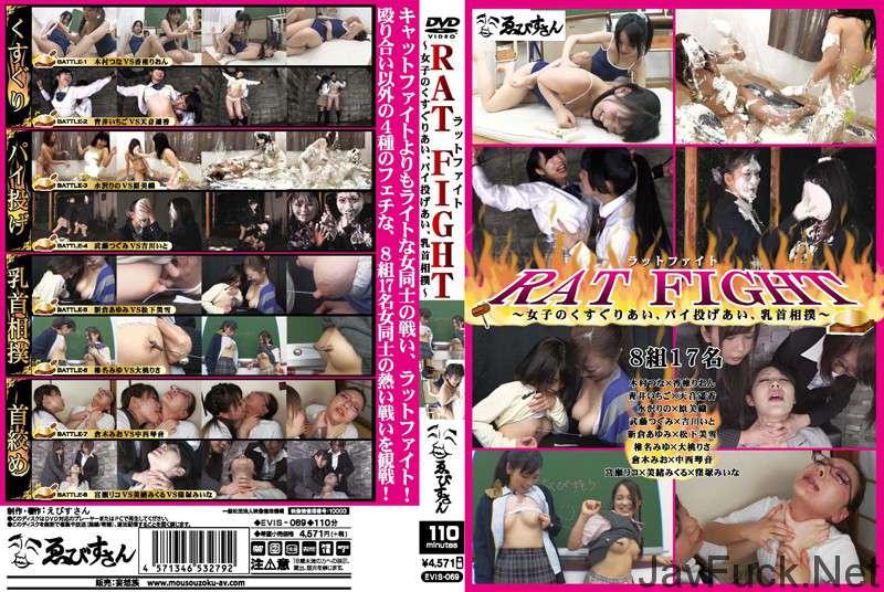 [EVIS-069] ラットファイト~女子のくすぐりあい、パイ投げあい、乳首相撲~ Choking ゑびすさん/妄想族 レズ