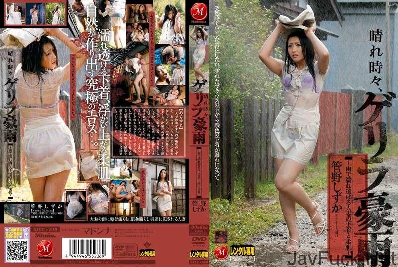 [JUC-510] 晴れ時々、ゲリラ豪雨 菅野しずか MADONNA(マドンナ) 2012/05/24