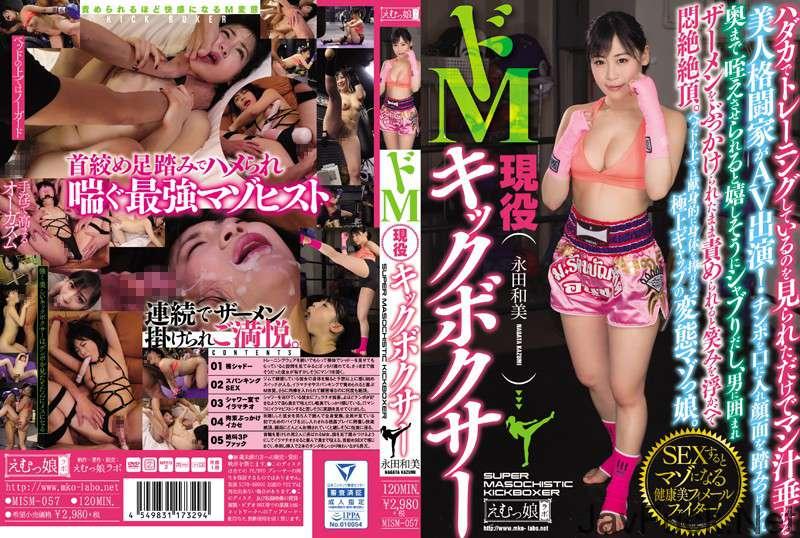 [MISM-057] ドM現役キックボクサー Rape フェラ・手コキ