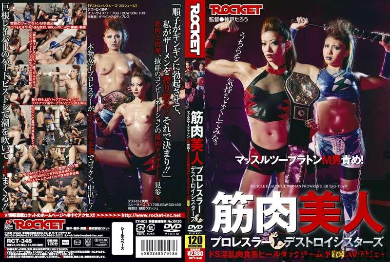 [RCT-348] 筋肉美人プロレスラー デストロイシスターズ Planning 2011/11/25 騎乗位 Cowgirl Fetish
