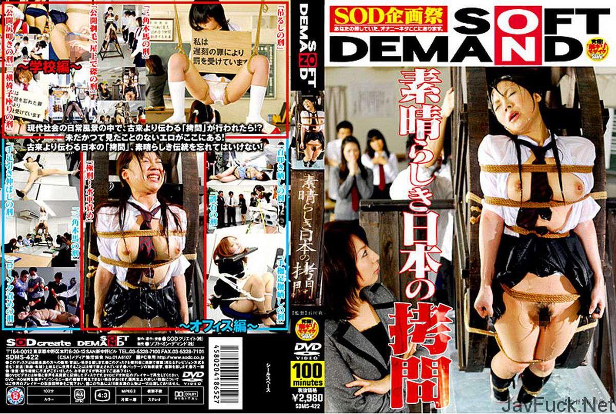 [SDMS-422] 素晴らしき日本の拷問 SODクリエイト(ソフトオンデマンド) 石川欣 Planning
