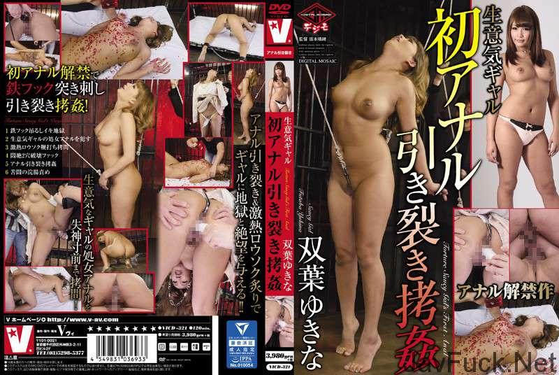 [VICD-321] 生意気ギャル 初アナル引き裂き拷姦 双葉ゆきな Big Tits 浣腸 巨乳 女優