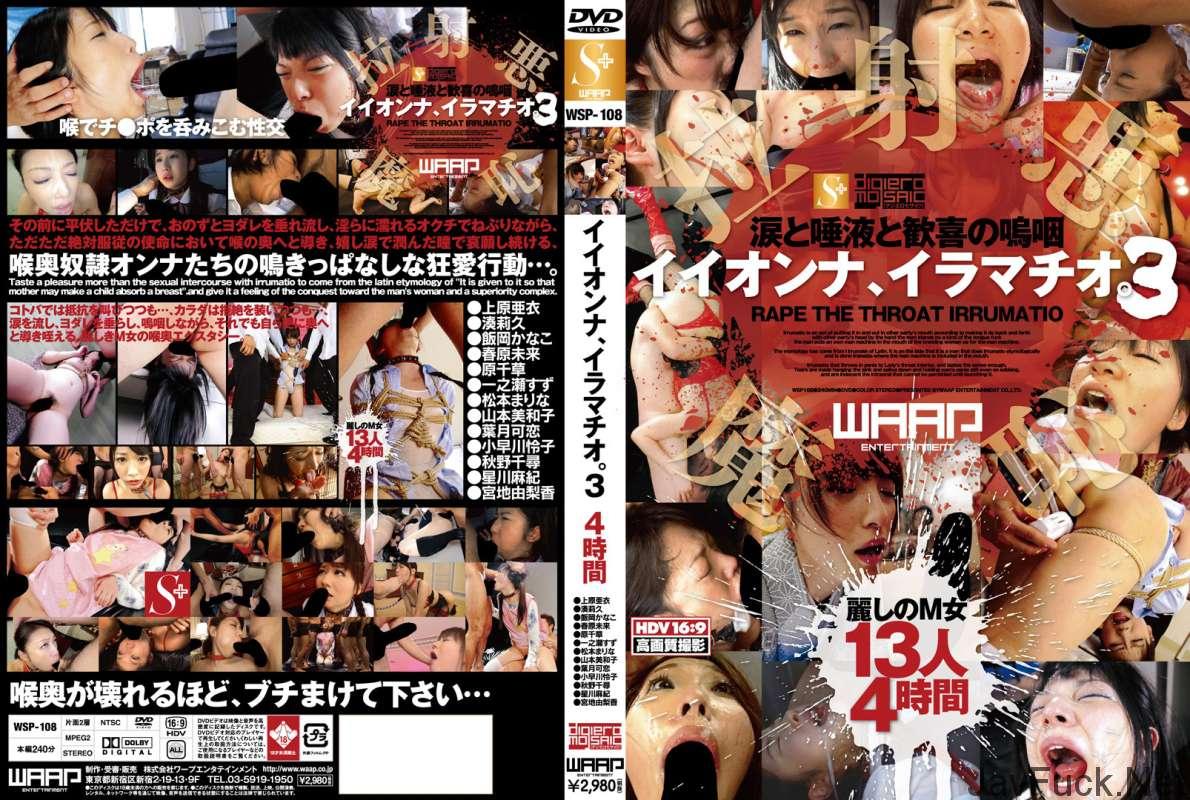 [WSP-108] イイオンナ、イラマチオ。3 4時間 凌辱 Deep Throating Rape