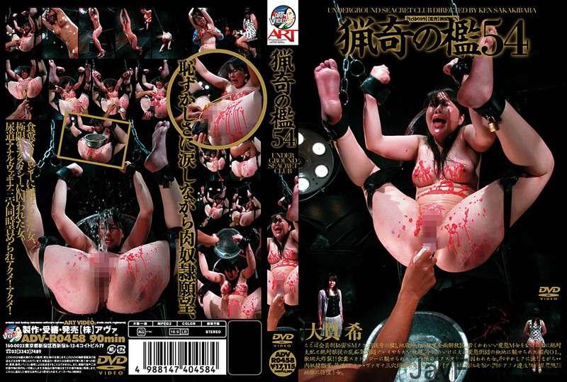 [ADV-R0458] 猟奇の檻 54 潮吹き 2009/08/21 アート(アヴァ)