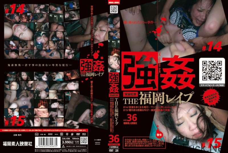 [CAL-036] 福岡素人映像社 00 強姦 実録犯罪 000 福岡レイプ 凌辱 その他素人