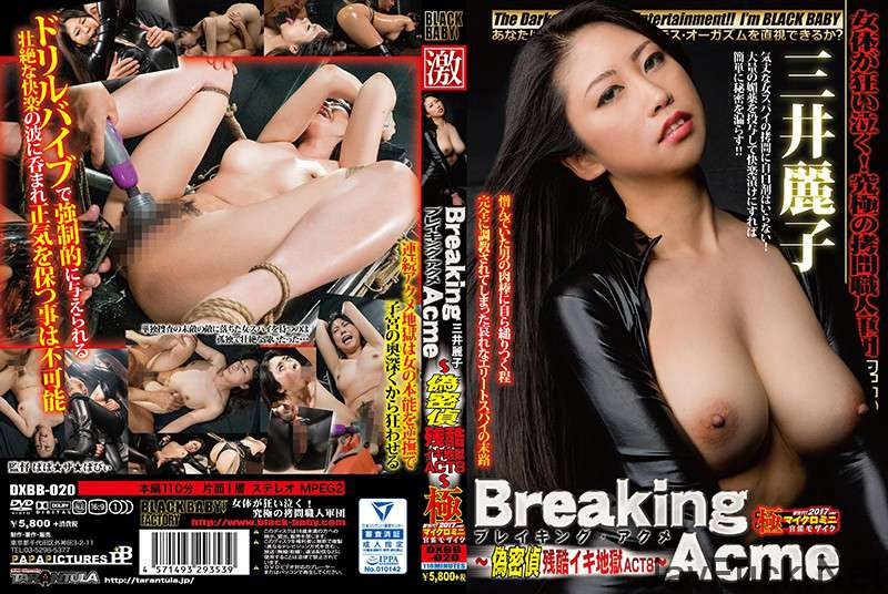 [DXBB-020] BreakingAcme~偽密偵残酷イキ地獄 ACT... ばば★ザ★ばびぃ 2017/05/25