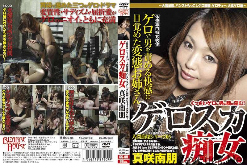 [GS-05] ゲロスカ痴女 05 真咲南朋 スカトロ 96分 2009/11/20
