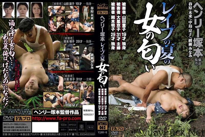 [HTMS-062] レイプの夏の女の匂い 凌辱 2015/02/13 野外露出 Rape Big Tits Miki Sunohara