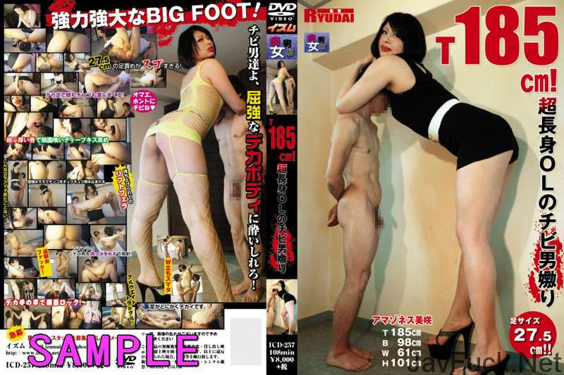 [ICD-257] T185cm超長身OLのチビ男嬲り 3P 巨乳 顔面騎乗 痴女男虐 Sister 長身・巨漢 お姉さん