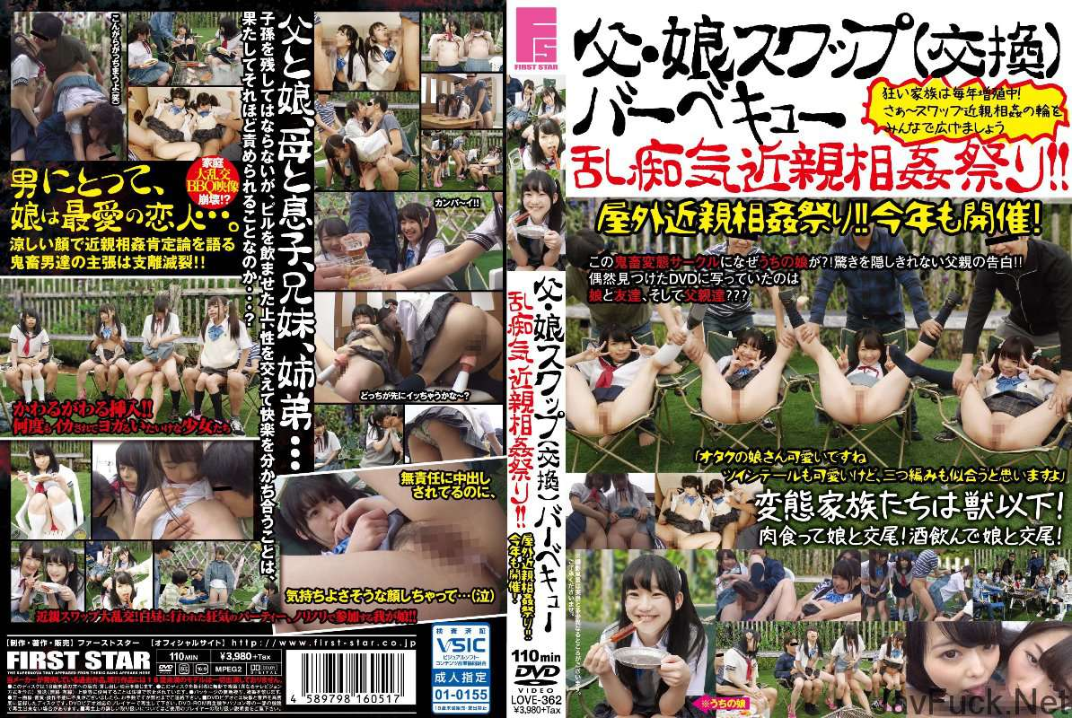 [LOVE-362] 父・娘スワップ(交換)バーベキュー乱痴気近親相姦祭り... 3P・4P Swapping Orgy