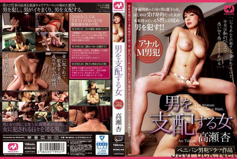 [MGMQ-008] 男を支配する女 高瀬杏 Slut 人妻・熟女