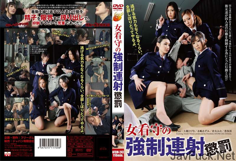 [NFDM-243] 女看守の強制連射懲罰 美脚 Azumi Mizushima Mio Kuraki 金蹴り 職業 Legs