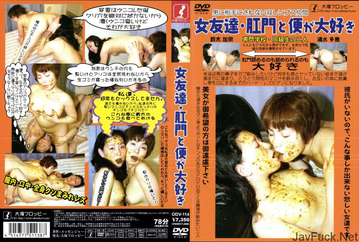 [ODV-114] 女友達・肛門と便が大好き Defecation 78分