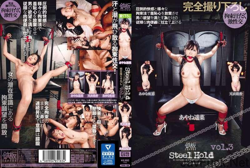 [TPPN-122] Steel Hold  3 天衣萌香 あゆな虹恋 拘束 潮吹き Restraint 女優