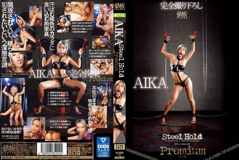 [TPPN-123] AIKA Steel Hold Premium Amateur