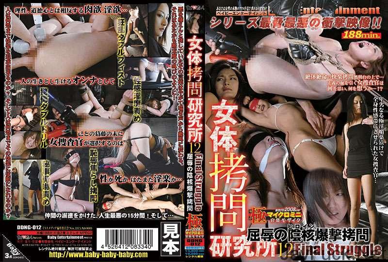 [DDNG-012] 竹下なな, 村上里沙 女体拷問研究所  12 Actress アナル パイパン 2008/04/26 凌辱 Drill フィスト 拘束陵辱